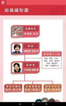 中國附醫企業志工隊 screenshot 2