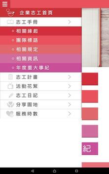 中國附醫企業志工隊 screenshot 5