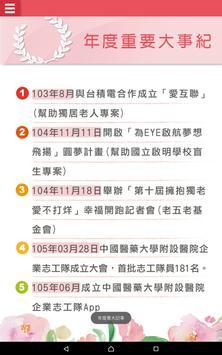 中國附醫企業志工隊 screenshot 7