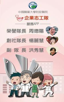 中國附醫企業志工隊 screenshot 8