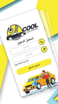 Cool Car Washer screenshot 1