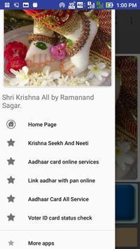 Shri Krishna All by Ramanand Sagar poster
