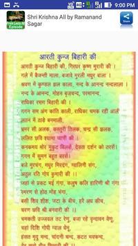 Shri Krishna All by Ramanand Sagar screenshot 5