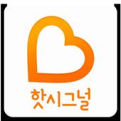 핫시그널 icon