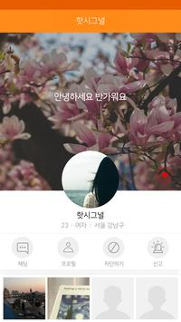 핫시그널 screenshot 4