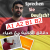 دقائق المانية مع ضياء عبدالله A1 A2 B1 B2 icône
