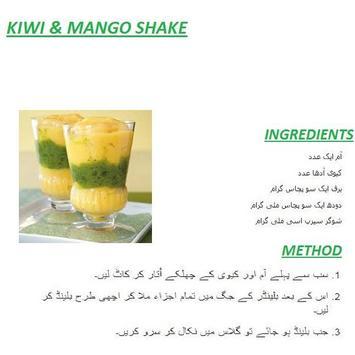 Milk Shake Urdu Recipes screenshot 1