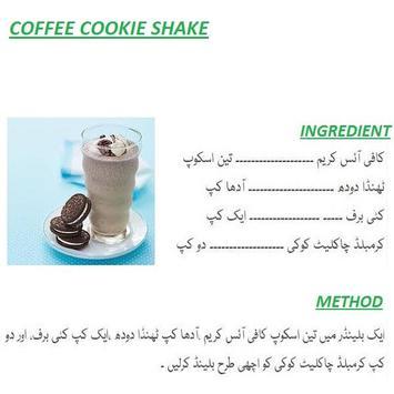 Milk Shake Urdu Recipes screenshot 2