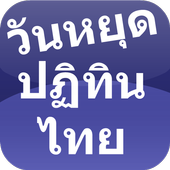 Appdee วันหยุด ปฏิทินไทย icon