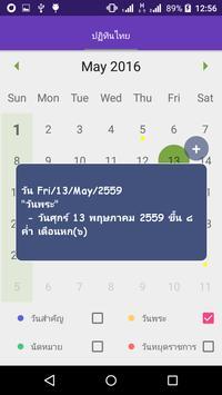 Appdee วันหยุด ปฏิทินไทย apk screenshot