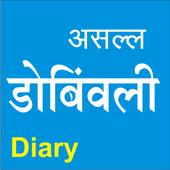 Dombivali Dairy डोंबिवली डायरी icon