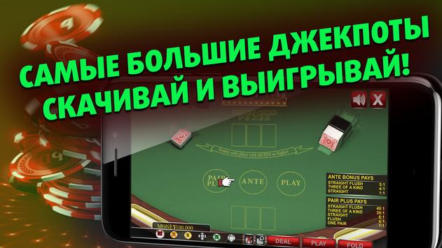 Онлайн Покердом screenshot 6