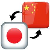 Chinese Japanese Translator icon