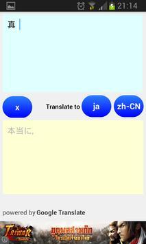Chinese Japanese Translator poster