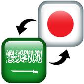 Japanese Arabic Translator icon