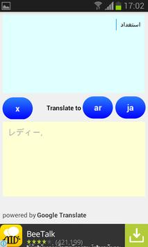 Japanese Arabic Translator apk screenshot