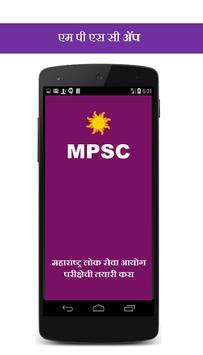 MPSC CSAT 2018 Exam guide poster