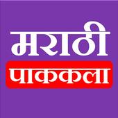 Marathi Recipes 2018 icon
