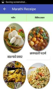 Marathi Recipes 2018 screenshot 1