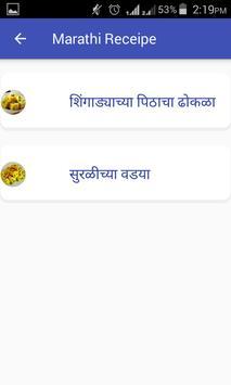 Marathi Recipes 2018 screenshot 4