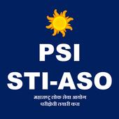 MPSC PSI STI ASO Exam Guide 2018 icon