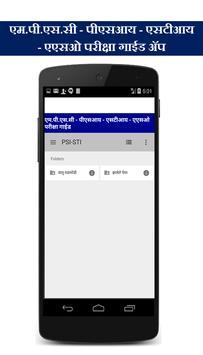 MPSC PSI STI ASO Exam Guide 2018 screenshot 5