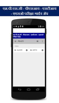 MPSC PSI STI ASO Exam Guide 2018 screenshot 13