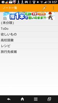 メモまとめ apk screenshot