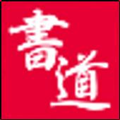 Kanji Syodo (free) icon
