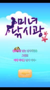 무료 100% 미녀 낚시광 poster