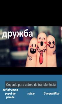 3 Schermata дружба
