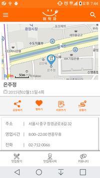 야먹자 (백종원3대천왕,수요미식회방영 전국TV맛집) apk screenshot