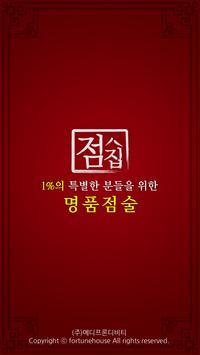 점집-운세,사주,역학,궁합,신점,타로,꿈해몽,토정비결 poster