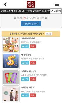 점집-운세,사주,역학,궁합,신점,타로,꿈해몽,토정비결 screenshot 5