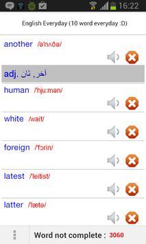 الكلمات الإنجليزية المشتركة screenshot 1