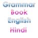 Hindi English grammar book
