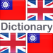 Myanmar English Dictionary