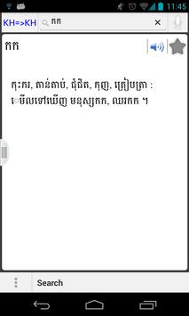 English Khmer Dictionary screenshot 2