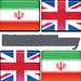 فرهنگ لغت انگلیسی فارسی