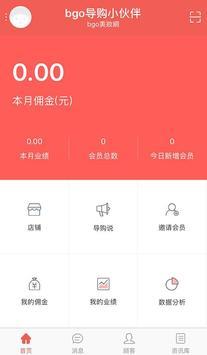 bgo導購小夥伴 screenshot 1