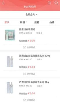bgo導購小夥伴 screenshot 2