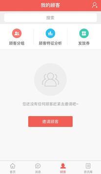 bgo導購小夥伴 screenshot 3