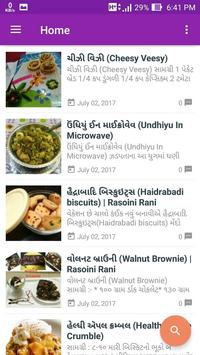 Gujarati Recipes screenshot 1