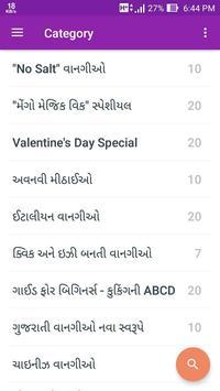 Gujarati Recipes screenshot 2