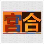 남녀궁합 (겉궁합 속궁합) icon