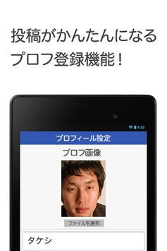 ゲイとも -ゲイ出会い掲示板- screenshot 1
