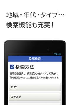 ゲイとも -ゲイ出会い掲示板- screenshot 2