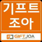 판촉물제작 쇼핑몰 기프트조아 icon
