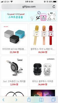 판촉물제작 쇼핑몰 기프트조아 screenshot 5