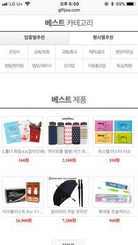 판촉물제작 쇼핑몰 기프트조아 screenshot 2